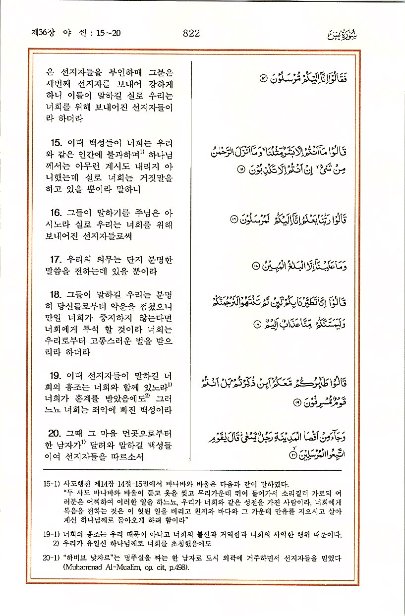 Surah Yasin Page 2 >> Surah Yaseen In Korean Page 4 Of 13 Read Holy Quran In
