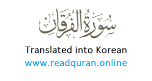 Islam in Korea Archives » Read Holy Quran in Korean Language
